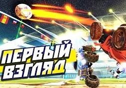 Rimas: Rocket League — первый взгляд