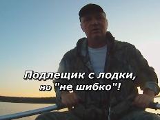 ПашАсУралмашА: Подлещик с лодки, но не шибко.