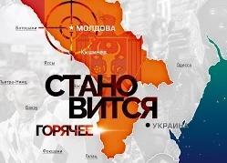 Новые горячие точки Европы - Приднестровье и Закарпатье