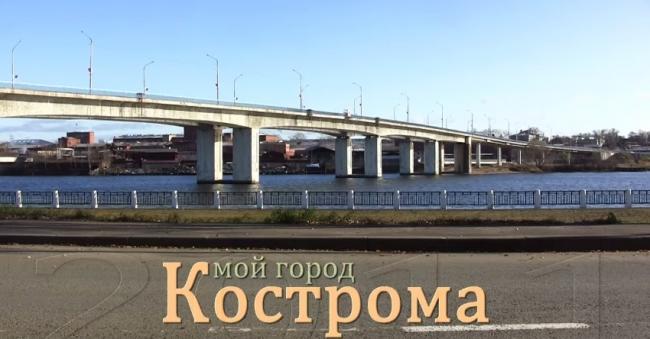 Славный Город Кострома