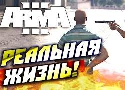 Rimas: ARMA 3 Altis life — реальная жизнь!