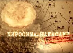 Фильм: Хиросима и Нагасаки. Рассекречено