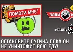 Злой Иван: Остановите Путина пока он не уничтожил всю еду!