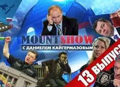 MOUNT SHOW: Пушкин - агент кремля (выпуск 13)