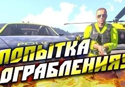 Rimas: Arma 3 Altis Life - Попытка ограбления!