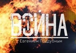 Фильм: Война с Евгением Поддубным