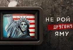 Голос Германии: Правда о США на первом канале Германии