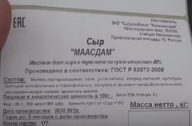 Подозреваемые в поставках в Россию запрещенной продукции задержаны