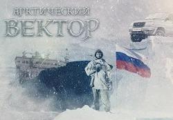 Арктика должна оставаться русской