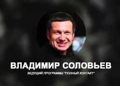 Полный контакт 20.08.2015 Владимир Соловьев