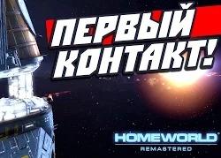 Rimas: Homeworld Remastered — первый контакт!