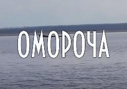Омороча - Двухместная рыбацкая лодка