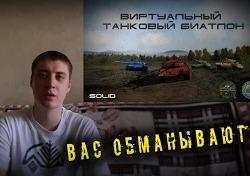 SoLiD: Украинцы, вас обманывают