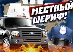 Rimas: Arma 3 Altis Life - Местный шериф