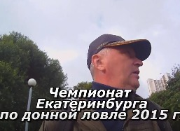 Павел Балушкин: Чемпионат Екатеринбурга по донной ловле 2015