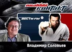 Полный контакт: Владимир Соловьёв & Николай Злобин & Мария Захарова