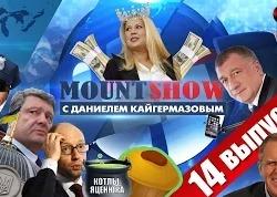 Mount Show с Даниелем Кайгермазовым 14 выпуск