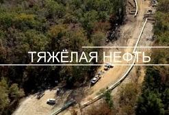 Фильм: Тяжелая нефть
