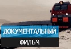 Фильм: БАМ: в ожидании оттепели