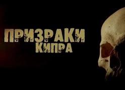 Фильм: Призраки Кипра