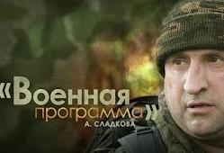 Военная программа с Александром Сладковым эфир от 29.08.2015
