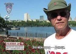 Ополченец Техас: Прекрасный город Донецк