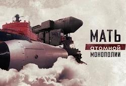 Российская атомная отрасль в этом году празднует свое 70-летие