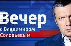 Воскресный вечер с Владимиром Соловьевым от 06.09.15