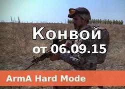 Павел Беляев: ArmA 2 ACE TvT. Конвой от 06-09-2015