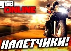 Rimas: GTA 5 Online — Налетчики!