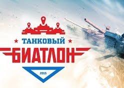 Четвертый выпуск Танкового биатлона 2015