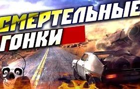 Rimas: Mad Max прохождение - Смертельные гонки!