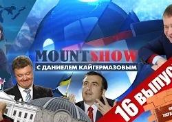 Mount Show с Даниелем Кайгермазовым выпуск №16