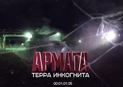 Военная приемка: Танк Армата