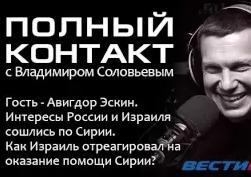 Полный контакт: Владимир Соловьев и Авигдор Эскин (17.09.2015)