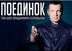 Поединок: Пушков VS Надеждин (17.09.2015)