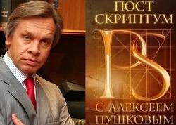 Постскриптум с Алексеем Пушковым (19.09.2015)