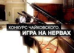 Конкурс Чайковского