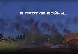 SoLiD: Я против войны. (ARMA 3 Украина - Оршанец)