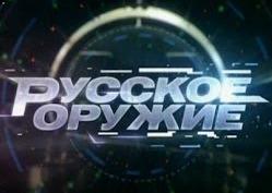 Русское оружие. Эфир от 26.09.2015