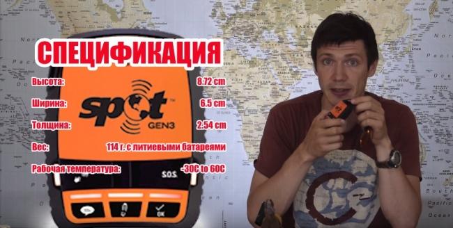 Денис Доропей: Обзор GPS трекер SPOT GEN 3