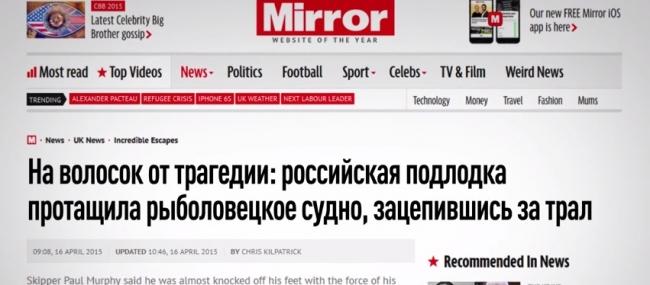 Британцы наконец нашли подводную лодку Русских