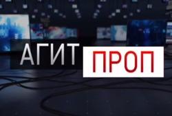 Агитпроп от 3 октября 2015 года