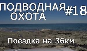 ������� �������: ��������� ����� �18 ������� �� 36 �� �������� �����
