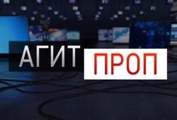 Агитпроп от 10 октября 2015 года