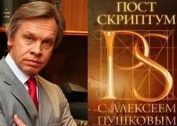 Постскриптум с Алексеем Пушковым (10.10.2015)