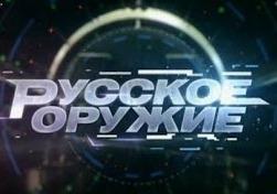 Русское оружие: Эфир от 10.10.2015