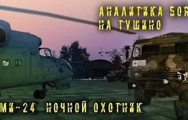 SoLiD: Аналитика боя в ARMA 2 Ми-24 ночной охотник! 09.10.15