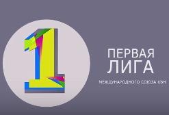 КВН 2015: Первая лига лига Первая 1/2 (09.10.2015)