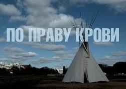 Фильм: По праву крови. О индейских племенах Северной Америки